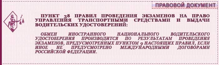 Правовой документ - п.38 правил выдачи водительского удостоверения