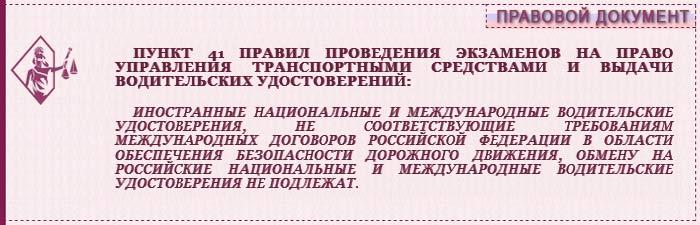 Замена иностранного водительского удостоверения на российское 2020