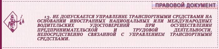 Правовой документ - п.13 ст.25 ФЗ №196
