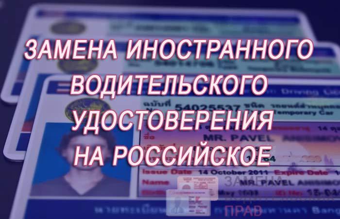 Ростов сменить украинские права на российские