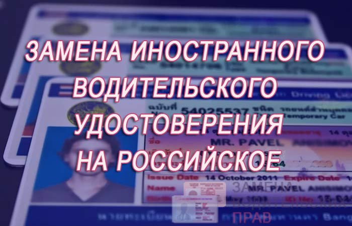 Как роменят грузински права на русском