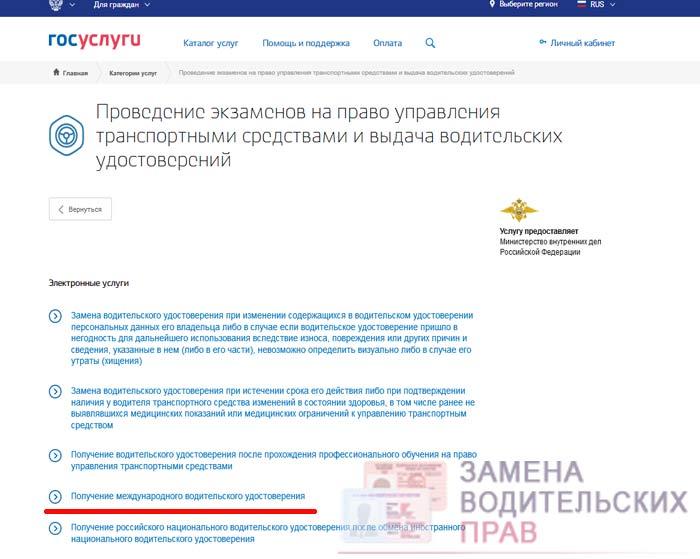 Порядок замены МВУ через сайт Госуслуги