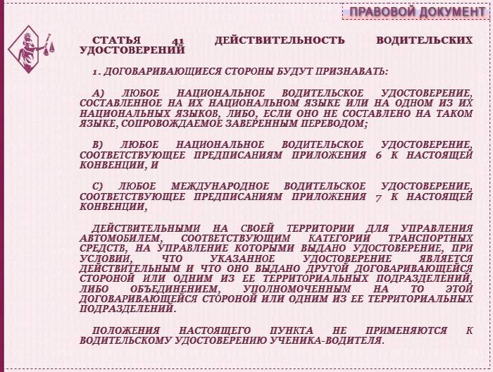 Правовой документ - ст.41 Венской конвенции