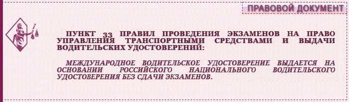 Правовой документ - п.33 правил выдачи водительских удостоверений