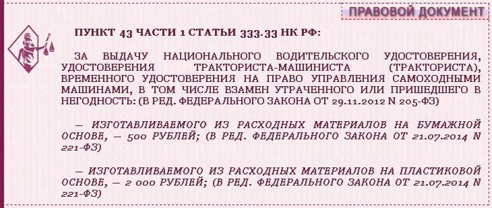 Правовой документ - ст.333.33 НК РФ ч.1 п.43