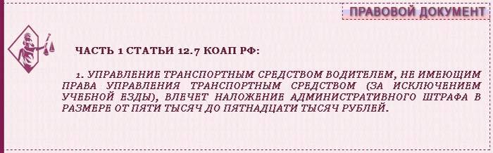 Правовой документ - КОАП РФ ст.12.7 ч.1