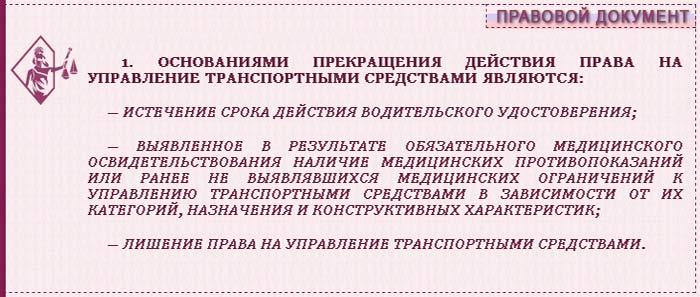 Правовой документ - ст. 28 ФЗ №196