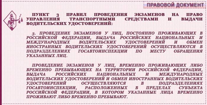 Правовой документ - п.3 Правил выдачи водительских удостоверений