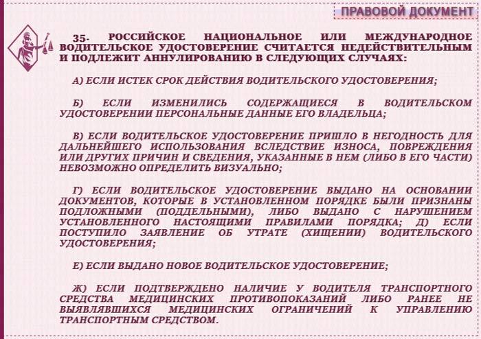 Поменять права при смене фамилии в новосибирске