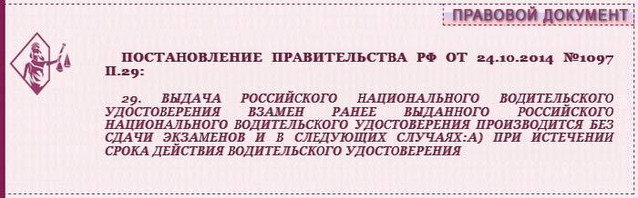 Правовой документ - постановление правительства РФ №1097 п.29