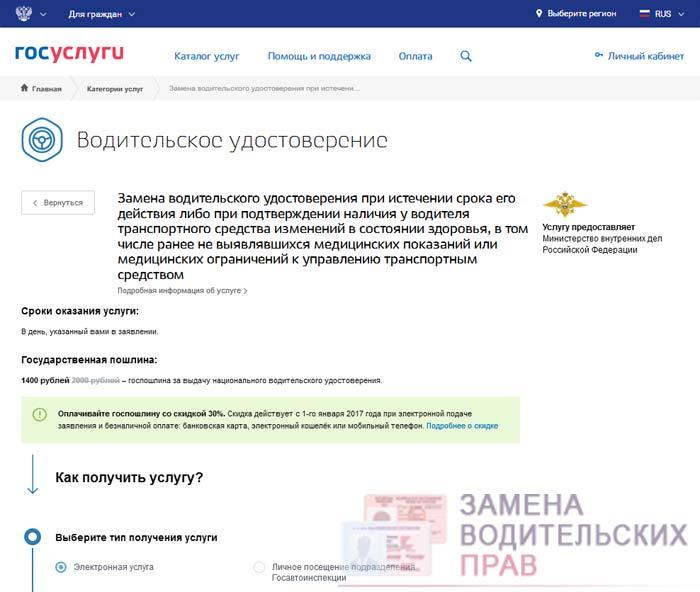 Альтернатива замены автоудостоверения через МФЦ через портал Госуслуги