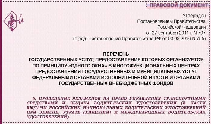 Правовой документ - постановление правительства РФ № 755 п.6