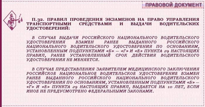п.32 правил проведения экзаменов на право управления ТС