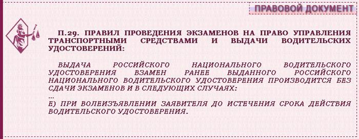 п.29 правил проведения экзаменов на право управления ТС