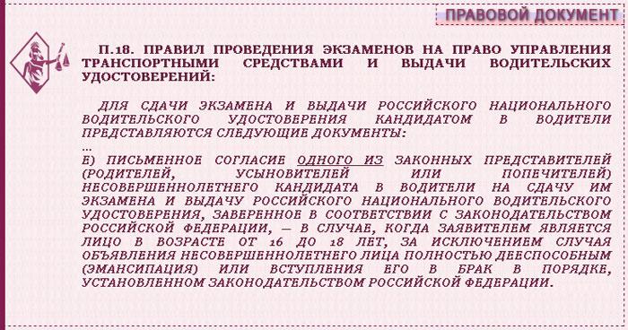 п.18 правил проведения экзаменов на право управления ТС