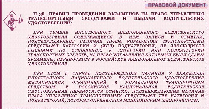 п.38 правил проведения экзаменов на право управления ТС