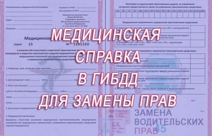 Медицинская справка для получения водительских прав в Бронницах