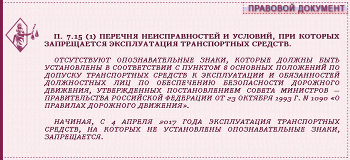 novye-pdd-4-aprelya-2017-citata-5