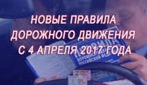 novye-pravila-dorozhnogo-dvizheniya-s-4-aprelya-2017-goda