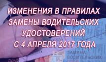s-4-aprelya-2017-goda-izmeneniya-v-pravila-zameny-voditelskix-prav
