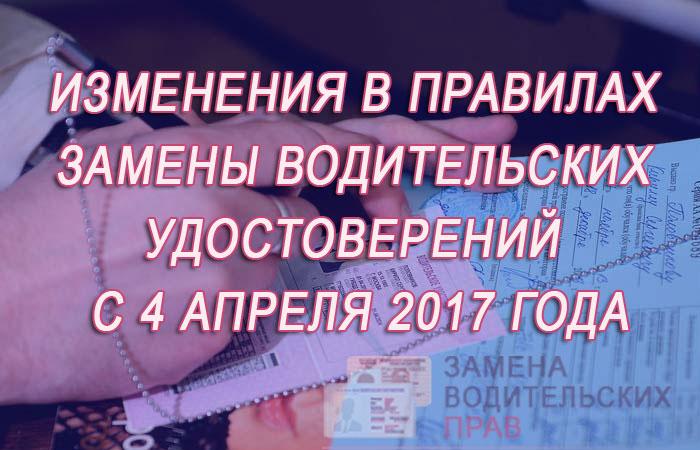С 4 апреля 2017 года вступили изменения в правила замены водительских удостоверений