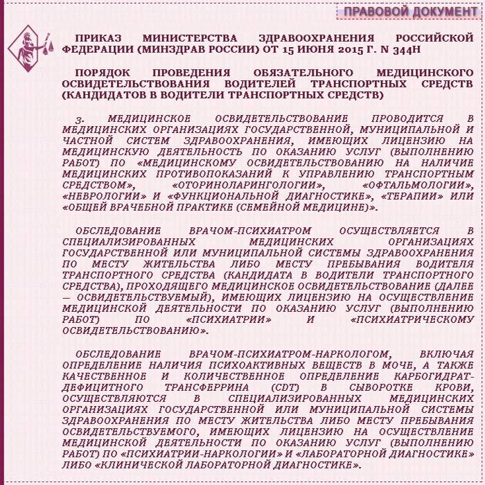 пункт 3 приказа Министерства Здравоохранения РФ № 344Н