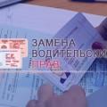 Где можно обменять водительские права в Челябинской области