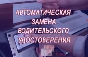Автоматический обмен водительского удостоверения