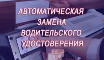 avtomaticheskij-obmen-voditelskogo-udostovereniya