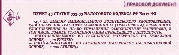 п. 43 ст. 333.33 Налогового Кодекса РФ