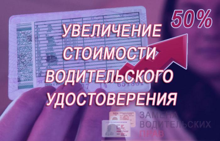 Повышение стоимости водительского удостоверения