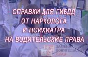 Справки для ГИБДД от нарколога и психиатра на водительские права