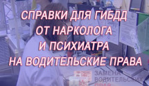 spravki-ot-narkologa-i-psixiatra-na-voditelskie-prava